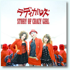 ラディカルズ-STORY OF CRAZY GIRL